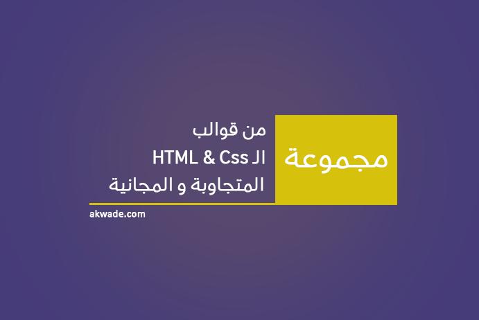 مجموعة من قوالب الـ HTML & Css المتجاوبة و المجانية